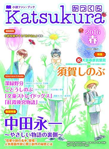 かつくら vol.18 2016春の詳細を見る