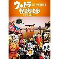 ウルトラ怪獣散歩 ~大阪/お台場/尾道・宮島 編~