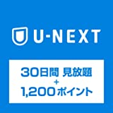 U-NEXTギフトコード 30日間見放題+1,200ポイント|オンラインコード版