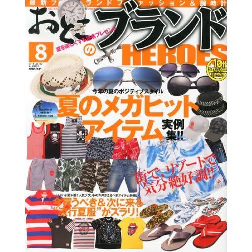 おとこのブランド HEROES (ヒーローズ) 2013年 08月号 [雑誌]