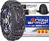 Snow armor (スノーアーマー) 非金属ウレタン樹脂タイヤチェーン CSA21