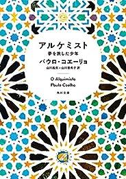 アルケミスト 夢を旅した少年 (角川文庫)