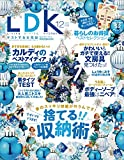 LDK (エル・ディー・ケー) 2015年 12月号 [雑誌] 画像