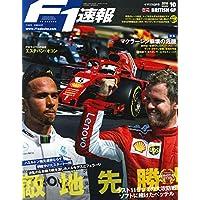 F1速報 2018年 7/26号 第10戦イギリスGP