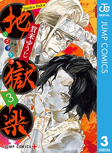 地獄楽 3 (ジャンプコミックスDIGITAL)