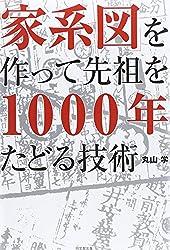 「家系図」を作って先祖を1000年たどる技術 (DO BOOKS)