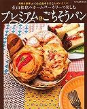 荻山和也のホームベーカリーで楽しむ プレミアム&ごちそうパン (タツミムック) 画像