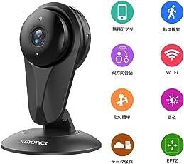 ipカメラ セキュリティーホーム監視 ネットワークカメラ SMONET wifiカメラ 双方向会話 防犯監視カメラ720P リアルタイム・遠隔操作P2Pサポート ネットワークカメラ 昼夜監視/暗視撮影 ベビーモニター 見守りカメラ 100万画素HD ペットカメラ 介護留守番 動体検知・アラーム スマカメ 防犯カメラ 無期限技術サポート ブラック