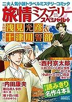旅情ミステリースペシャル7 名探偵 浅見光彦&警視庁 十津川警部