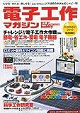 電子工作マガジン 2012年 08月号 [雑誌]
