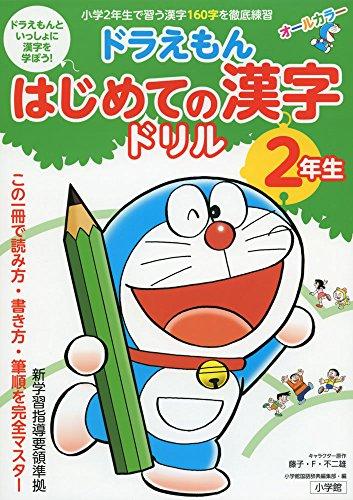小学館『ドラえもん はじめての漢字 ドリル2年生』