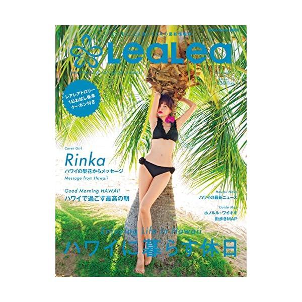 ハワイをとことん楽しむための最新情報誌 LeaL...の商品画像