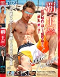 覇王3 -Shunki Aizawa- [DVD]