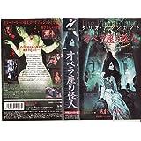 オペラ座の怪人【字幕版】 [VHS]