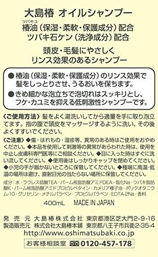 大島椿 オイルシャンプー 400mL