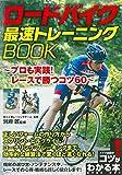 ロードバイク 最速トレーニングBOOK プロも実践! レースで勝つコツ60 (コツがわかる本)