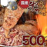 【冷凍便】国産牛肉、味付カルビ500g