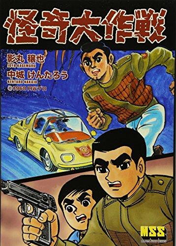 怪奇大作戦 (影丸・中城版) (マンガショップシリーズ (23))