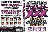 プロジェクトXXX~AV界を支えた女たち~フェロモン女優セレクション [DVD]