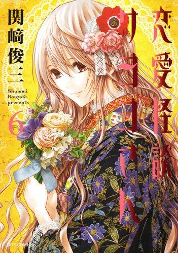 恋愛怪談サヨコさん 6 (ジェッツコミックス)の詳細を見る