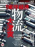 週刊東洋経済 2015年6/6号 [雑誌]