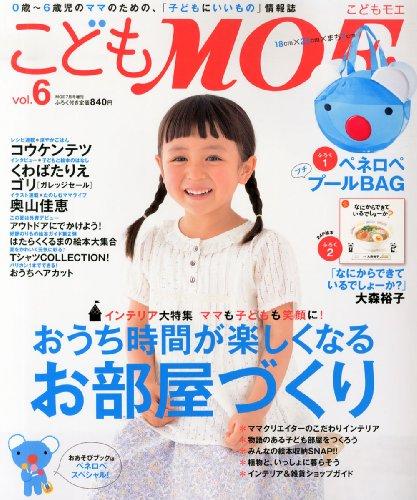 こどもMOE (モエ) vol.6 2013年 07月号 [雑誌]の詳細を見る