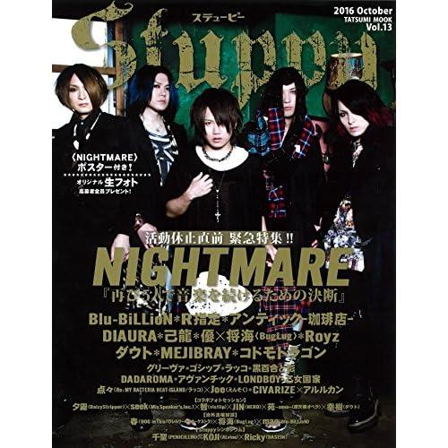 Stuppy Vol.13 (タツミムック)