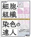 細胞・組織染色の達人〜実験を正しく組む、行う、解釈する免疫染色とISHの鉄板テクニック (実験医学別冊)