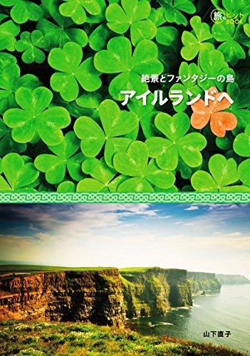 絶景とファンタジーの島 アイルランドへ (旅のヒントBOOK)の詳細を見る