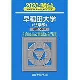 早稲田大学法学部 2020―過去5か年 (大学入試完全対策シリーズ 22)