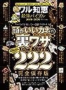 儲けのワル知恵最強バイブル 2019-2020 (100%ムックシリーズ)