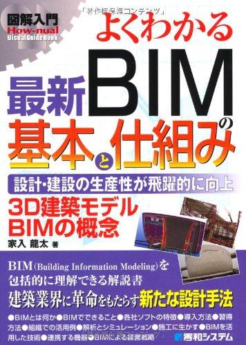 図解入門よくわかる最新BIMの基本と仕組み (How‐nual Visual Guide Book)の詳細を見る