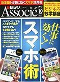 日経ビジネス Associe (アソシエ) 2012年 10月号 [雑誌]