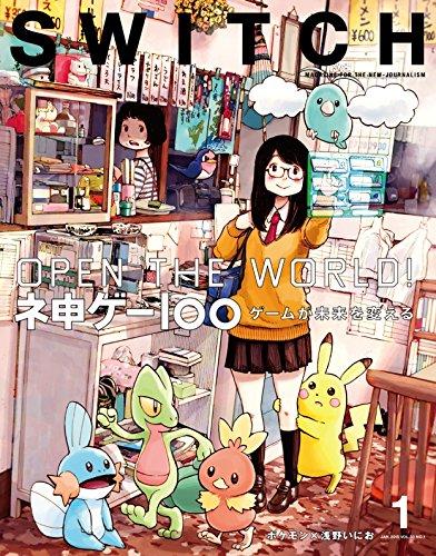 SWITCH Vol.33 No.1 ◆ ネ申ゲー1oo ゲームが未来を変えるの詳細を見る