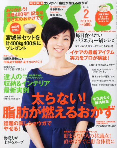 ESSE (エッセ) 2014年 02月号 [雑誌]の詳細を見る