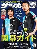 サッカーダイジェスト 2018年 3/8 号 [雑誌]