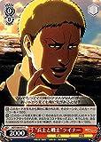 """ヴァイスシュヴァルツ/""""兵士と戦士""""ライナー(C)/進撃の巨人Vol.2"""