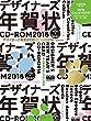 デザイナーズ年賀状CD-ROM2018 〈 プロのデザイナー31組以上による高品質・おしゃれ・かっこいいデザインの新作年賀状を600点以上収録! インターナショナルスタイル、コラージュ、北欧デザイン、レイアウト手法別デザイン、アール・デコ、ロココ、水墨画、ジャポニズム、「ぬり絵」のデザイン、干支「戌」のデザインなど! 付録は2018年オリジナルデザイン綴じ込みカレンダー! 〉 (インプレスムック)