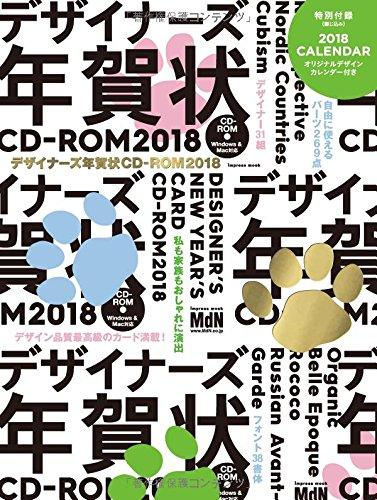 デザイナーズ年賀状CD-ROM2018 〈 プロのデザイナー...