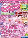 17/04月号 (東海じゃらん)
