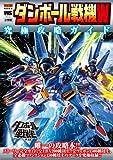 ダンボール戦機W究極攻略ガイド—PlayStation Portable (ワンダーライフスペシャル PlayStationPortable)