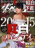 ランジェリーザ・ベスト vol.45 (ベストムックシリーズ・70)