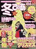 冬ぴあ [2007] 首都圏版 (ぴあMOOK)