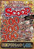 【特選アウトレット】 おかげさまでSCOOP5周年!!300人300タイトル300SEX!!超永久保存版スペシャル!! / SCOOP(スク-プ) [DVD]