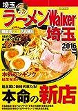 ラーメンWalker埼玉2016 (ウォーカームック)
