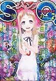 ジャンプ SQ. (スクエア) 2012年 07月号 [雑誌]