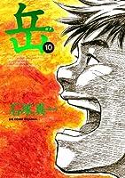 岳 10 (ビッグコミックス)