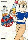 有閑みわさん (13) (バンブーコミックス 4コマセレクション)