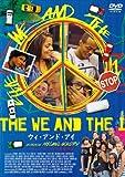 ウィ・アンド・アイ[DVD]