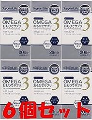 【6個セット】オメガ3 おもひでサプリ 100粒
